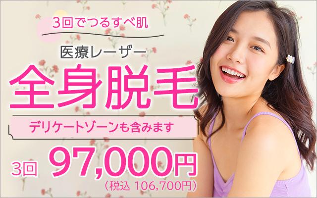 医療レーザー全身脱毛 3回 VIOも含みます