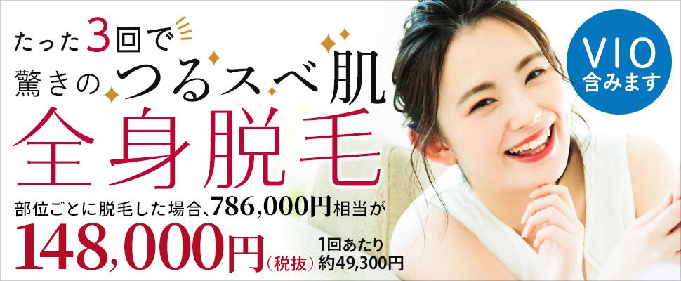 医療レーザー全身脱毛 3回 148,000円(VIO含む)